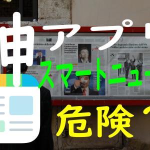 評判のスマートニュース危険性アリ?アプリ評価口コミまとめ徹底解説