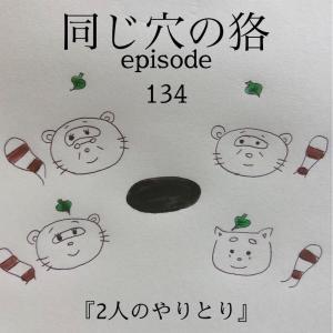episode134 『2人のやりとり』