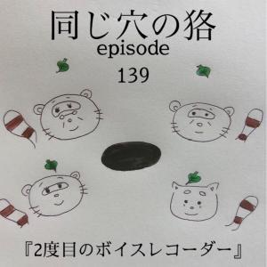 まとめ読みepisode139 〜140