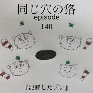 episode140『泥酔したブン』