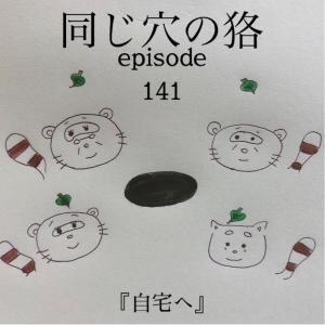 episode141 『自宅へ』