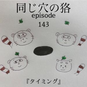 episode143 『タイミング』