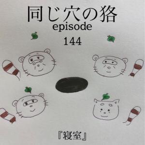 episode144『寝室』