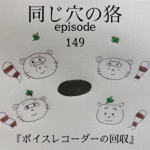 episode149『ボイスレコーダーの回収』