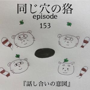episode153 『話し合いの意図』