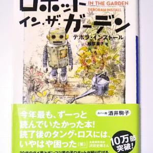 42.  ロボット・イン・ザ・ガーデン