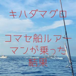 キハダマグロ釣り コマセ船にルアーマンが乗った結果