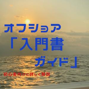 オフショア「初心者向け入門ガイド」