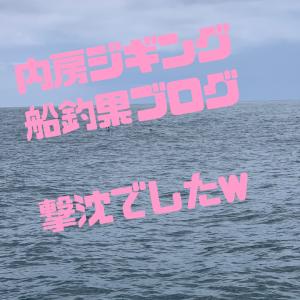 内房ジギング船 釣果ブログ