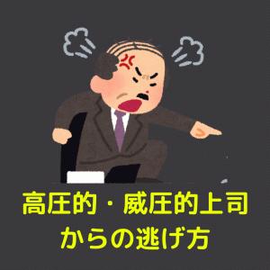 【高圧的・威圧的】な上司から逃げる方法について