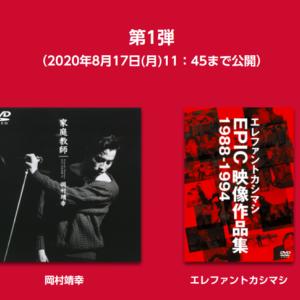 エレカシ無料ライブ映像@ソニーミュージック