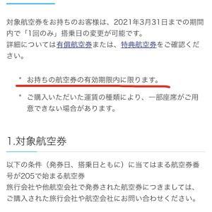 ANAもJALもキャンセルまたは変更可能8月31日分まで