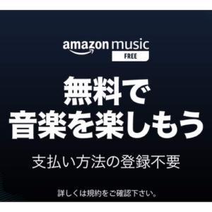 Amazon Music 登録しちゃった件