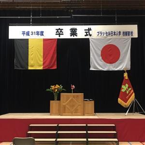 ブラッセル日本人学校補習校卒業式 3ヶ月遅れ