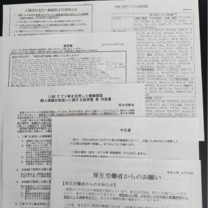 羽田空港での入国情報(朝着バージョン)