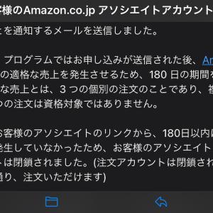 マスクのゴム購入(予定)@Amazon France