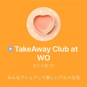 TakeAway Clubをいちからご案内