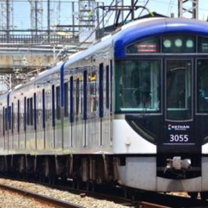 京阪3000系プレミアムカーはいつから乗れる?列車窓に行先表示される仕組みが知りたい!