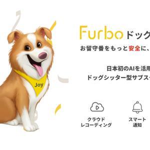 FurboからAIを活用した新ドッグシーターサービスが開始