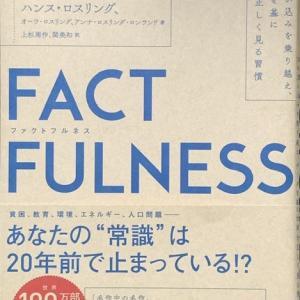 11、FACT  FULNESS