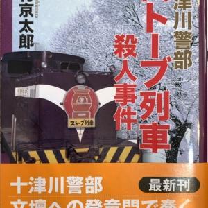 13、十津川警部 ストーブ列車殺人事件