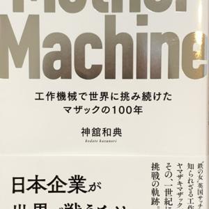 16、Mother Machine 工作機械で世界に挑み続けたマザックの100年