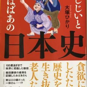 1、くそじじいと くそばばあの 日本史