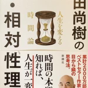 4、百田尚樹の新・相対性理論