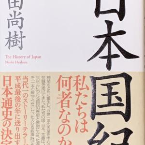 7、日本国紀