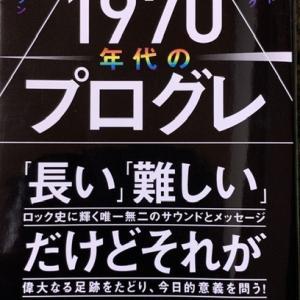 10、1970年代のプログレ