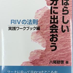 21、すばらしい自分に出会おう RIVの法則 実践ワークブック編