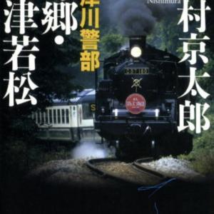 25、帰郷、会津若松 Kindle版