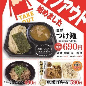 三田製麺所のつけ麺をテイクアウト〜麺が固まるので注意〜