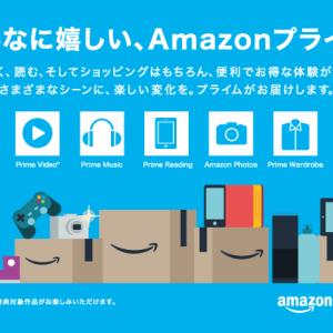 amazonプライムはおすすめ?特典や料金・メリット・デメリット【2020年最新】