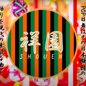 【新着動画UP】民謡ロックで盆踊り?!