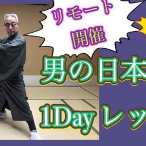 目指せ、粋な日本男児〜男の日本舞踊〜