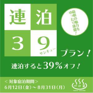 【国内旅行】えっ、箱根のお宿が超お得♪