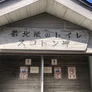 東京Go toの予約開始店舗へ行ってみたら・・・