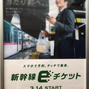 【スマホ利用】今話題!新幹線eチケットを使ってみた