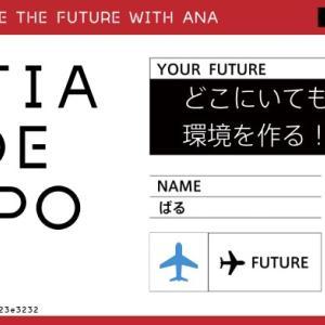 たった1分で出来る未来航空券!って知ってますか?