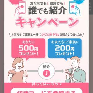 J-Coin Pay 紹介キャンペーンで200円もらえる!