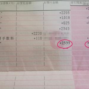 7月小銭貯金(´ρ`)