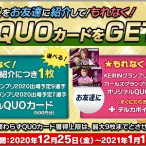 Kドリームス紹介キャンペーン♪必ずクオカード500円もらえます!