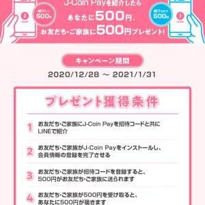 J-CoinPayお互い500円貰える!招待キャンペーン!