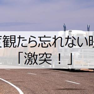 【一度観たら忘れない映画】スピルバーグ監督デビュー作「激突!」