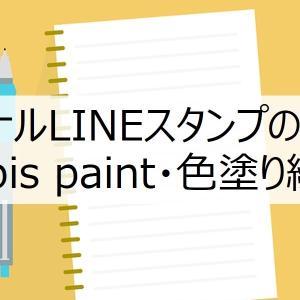 【スマホだけで】オリジナルLINEスタンプの作り方(ibis paint編)