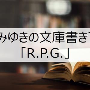 宮部みゆきの文庫書き下ろし「R.P.G」