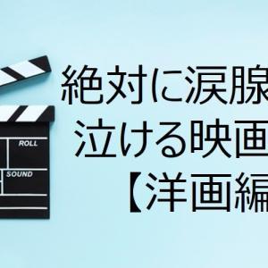 絶対に涙腺崩壊「泣ける映画」3選【洋画編】