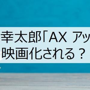 伊坂幸太郎「AX アックス」は映画化される?