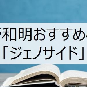 高野和明おすすめ小説「ジェノサイド」
